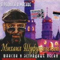 Михаил Шуфутинский - Я Родился В Москве (Album)