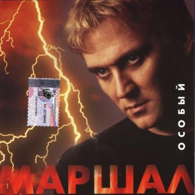 Александр Маршал - Особый (Album)