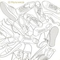 Земфира - 10 Мальчиков (Album)