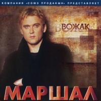 Александр Маршал - Барак