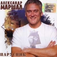 Александр Маршал - Матушка