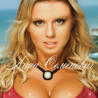 Анна Семенович - Слухи (Album)