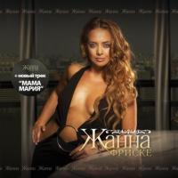 Жанна Фриске - Ла-ла-ла (Remix)