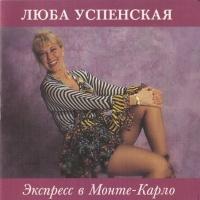Любовь Успенская - Кривые Зеркала