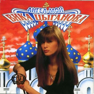 Вика Цыганова - Ангел Мой