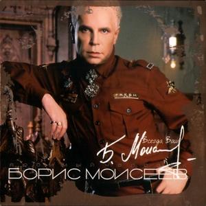 Борис Моисеев - Любимый Человек (Album)