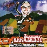 Грузия, Любовь Моя CD2
