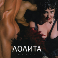 Лолита - Фетиш