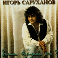 Игорь Саруханов - Зачем Вернулась Ты