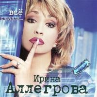 Ирина Аллегрова - Александрит от Александра