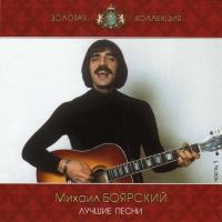 Михаил Боярский - Золотая коллекция. Часть 2 CD1