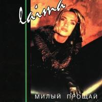 Лайма Вайкуле - Милый, Прощай (Album)