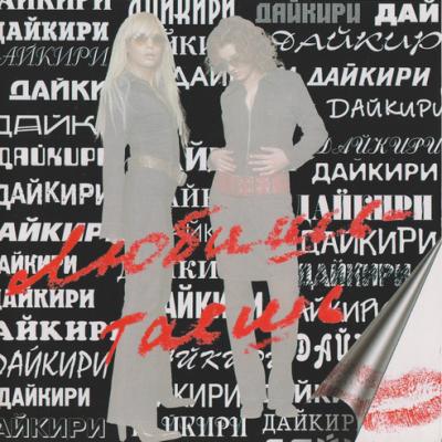 Дайкири - Любишь-Таешь