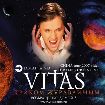 Витас - Криком Журавлиным (Возвращение Домой 2)