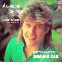Алексей Глызин - Зимний сад
