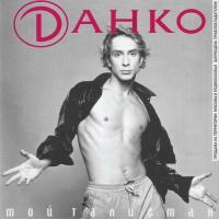 Данко - Мой Талисман (Album)