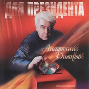 Анатолий Днепров - Для Президента