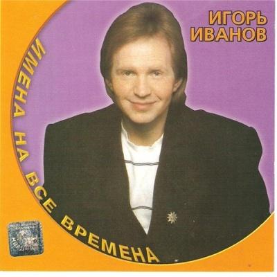 Игорь Иванов - Имена на Все Времена