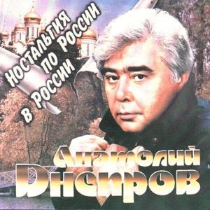 Анатолий Днепров - Ностальгия по России