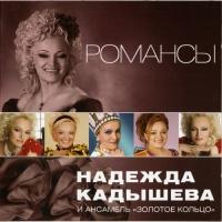 Надежда Кадышева - Романсы