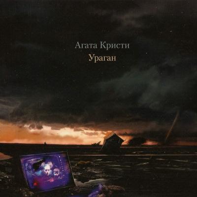 Агата Кристи - Ураган