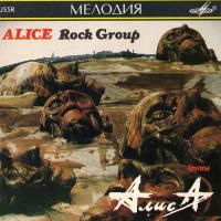 Алиса - Шестой Лесничий (Album)