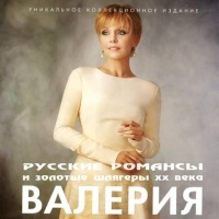 Валерия - Русские Романсы и Золотые Шлягеры XX Века