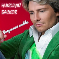 Николай Басков - Внезапная Любовь