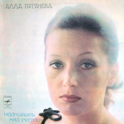 Алла Пугачева - Поднимись над Суетой