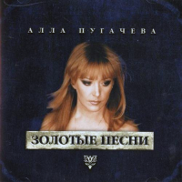 Алла Пугачева - Арлекино