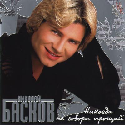 Николай Басков - Никогда Не Говори Прощай