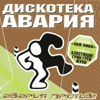Дискотека Авария - Пей Пиво! (Light Mix)