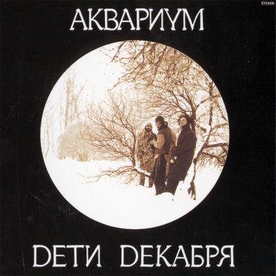Борис Гребенщиков - Dети Dекабря
