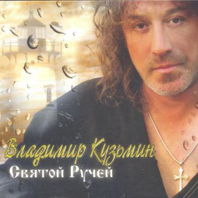 Владимир Кузьмин - Святой Ручей
