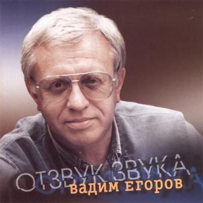 Вадим Егоров - Отзвук Звука