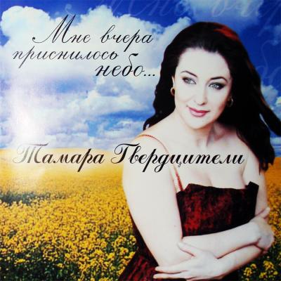 Тамара Гвердцители - Мне Вчера Приснилось Небо