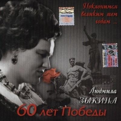 Людмила Зыкина - 60 Лет Победы. Поклонимся Великим Тем Годам