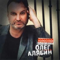 Олег Алябин - Мама