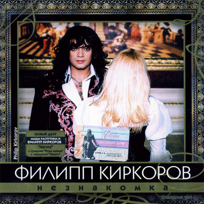 Филипп Киркоров - Тебя Люблю Я