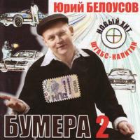 Юрий Белоусов - Бумера 2 (Album)