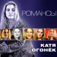 Катя Огонек - Романсы