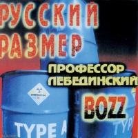 Русский Размер - Bozz