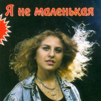 Катя Огонек - Я Не Маленькая