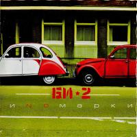 Би-2 - Скользкие Улицы