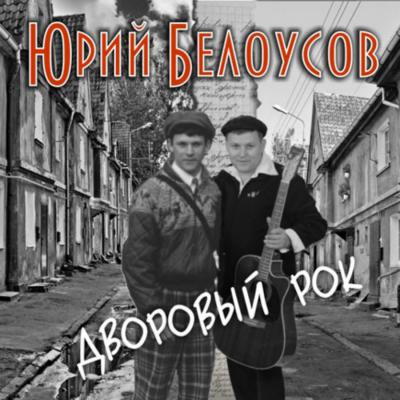 Юрий Белоусов - Дворовый рок (Album)