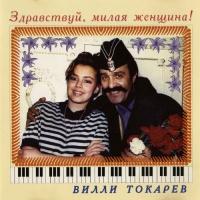 Вилли Токарев - Недопетая Песня