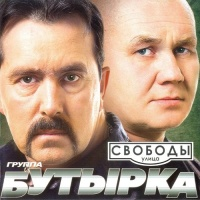 Бутырка - Улица Свободы