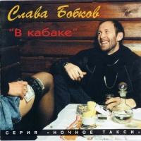 Слава Бобков - В Кабаке