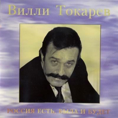 Вилли Токарев - Россия Есть, Была И Будет