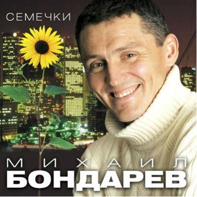 Михаил Бондарев - Семечки